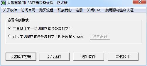 大势至禁用USB存储设备软件_V1.0_32位中文免费软件(1.77 MB)