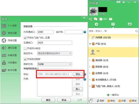 内网通_2015正式版(2.2.1995) _32位 and 64位中文免费软件(6.17 MB)