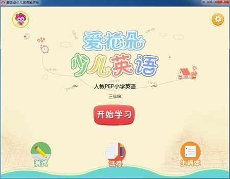 爱花朵少儿英语触屏版(人教版PEP三年级)_2.1.1.1_32位 and 64位中文免费软件(41.34 MB)