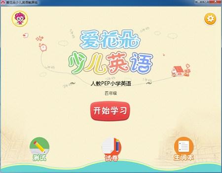 爱花朵少儿英语触屏版(人教版PEP四年级)_2.1.1.1_32位 and 64位中文免费软件(46.83 MB)