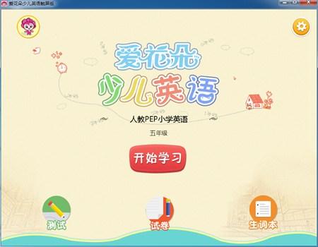 爱花朵少儿英语触屏版(人教版PEP五年级)_2.1.1.1_32位 and 64位中文免费软件(50.19 MB)
