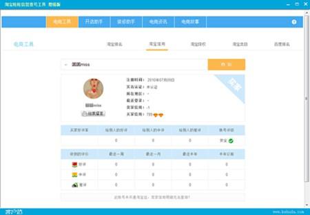 淘宝旺旺信誉查号工具增强版_1.0_32位中文免费软件(464 KB)