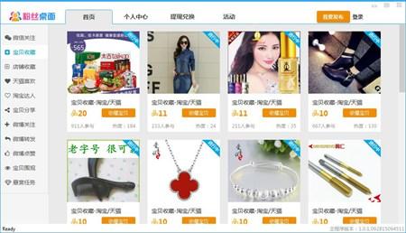 粉丝桌面_1.0.1_32位 and 64位中文免费软件(22.69 MB)