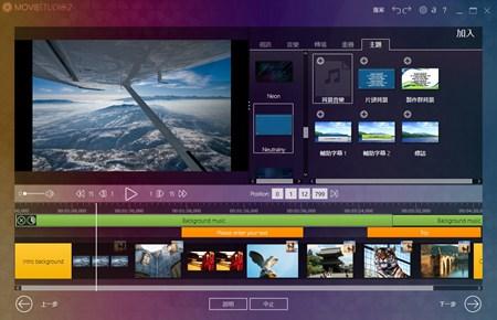 Ashampoo Movie Studio Pro 2编辑视频软件_2.0.9_32位 and 64位中文共享软件(387.18 MB)