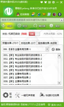 外置伴侣_V4.5_32位 and 64位中文试用软件(66.54 MB)