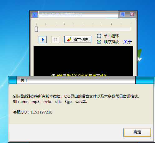 专业微信语音播放器_V1.1_32位 and 64位中文免费软件(4.88 MB)