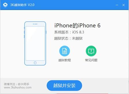 3K越狱助手_v2.2.2_32位 and 64位中文免费软件(10.4 MB)