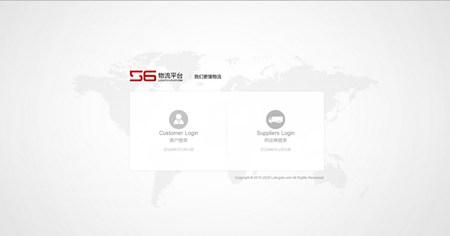 56物流平台_56full 官方1.0版_32位 and 64位中文免费软件(70.3 MB)
