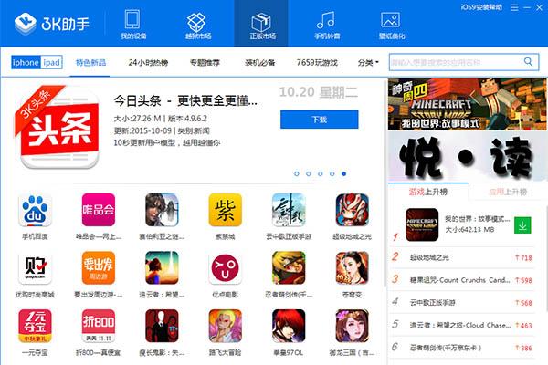 3K助手-PC端_V1.2.0.1 _32位 and 64位中文免费软件(10.4 MB)