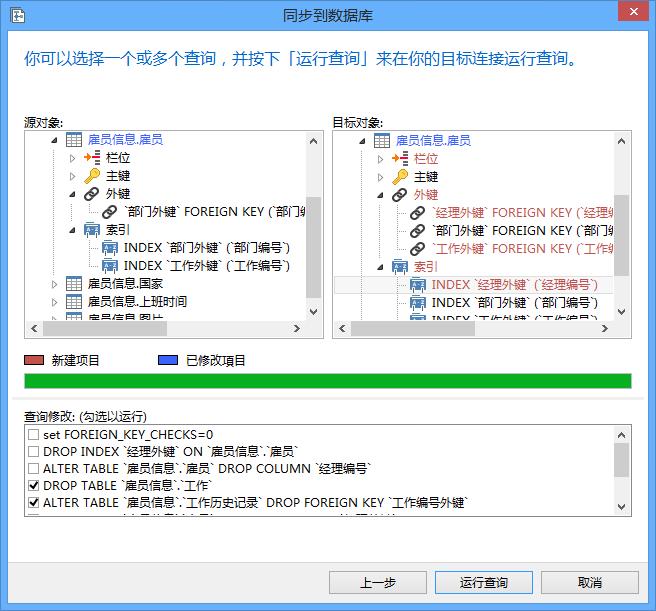 Navicat For Mysql 11(数据库管理开发工具软件)64位_v11.1.13 简体中文版_64位中文免费软件(25.36 MB)