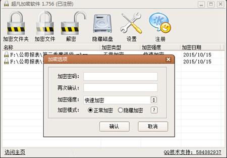 超凡文件夹加密软件_1.755_32位 and 64位中文免费软件(792.55 KB)