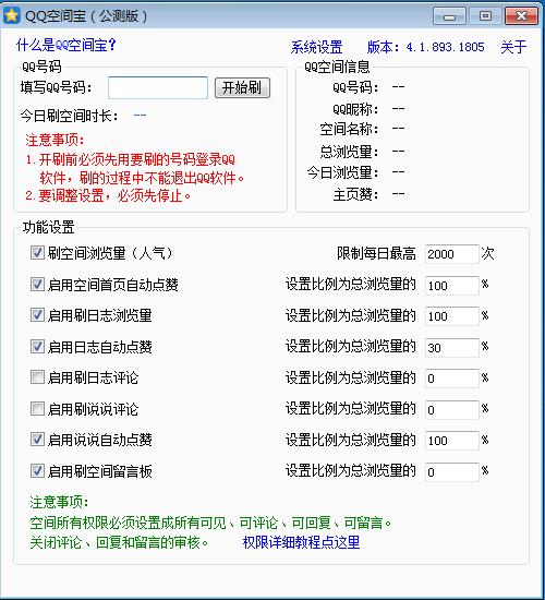 QQ空间宝_4.1.938_32位 and 64位中文免费软件(1.2 MB)