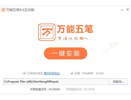 万能五笔输入法_v9.6.5.11063_32位 and 64位中文免费软件(17.74 MB)