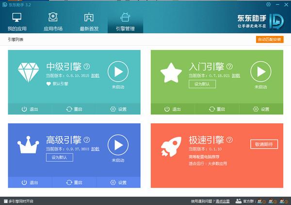 东东手游助手_3.2.3.3415_32位中文免费软件(8.37 MB)
