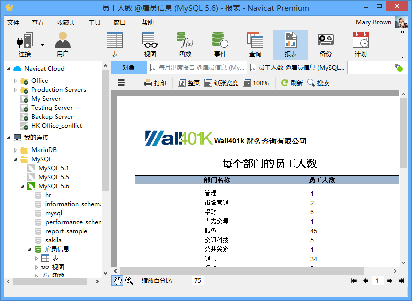 Navicat Premium 11(数据库管理开发工具软件)_v11.2.13 简体中文版_32位 and 64位中文免费软件(28.57 MB)