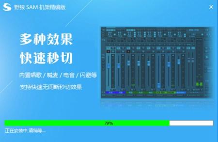 野狼SAM机架精编版_精编版2015_32位 and 64位中文免费软件(67.78 MB)