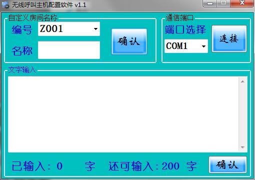 剑涛科技_无线呼叫器_中文主机自定义配置软件XP版_201512XP_32位 and 64位中文免费软件(3.09 MB)