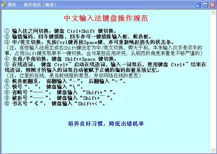原生五笔字型_1.5 版_32位 and 64位中文免费软件(1.17 MB)