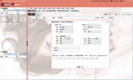 探探交友助手(a)_v3.0.0_32位 and 64位中文免费软件(2.44 MB)