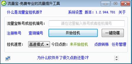 流量宝挂机版_1.2.970_32位 and 64位中文免费软件(19.26 MB)