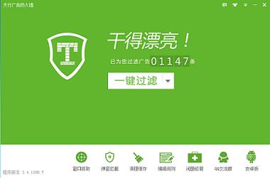 天行广告防火墙_V3.7.0823.279_32位 and 64位中文免费软件(9.79 MB)