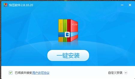 快压压缩_2.8.10.20_32位中文免费软件(6.98 MB)