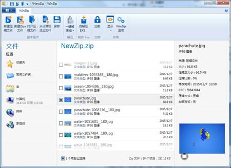 WinZip中文版_20.0_32位 and 64位中文免费软件(686.05 KB)