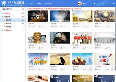 99财经_2.4.2_32位中文免费软件(27.12 MB)