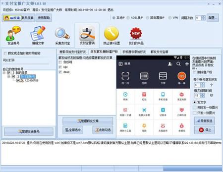 支付宝推广大师_1.1.7.10_32位 and 64位中文免费软件(8.66 MB)