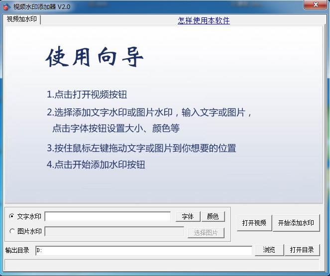 视频水印添加器_2.0_32位 and 64位中文免费软件(7.27 MB)