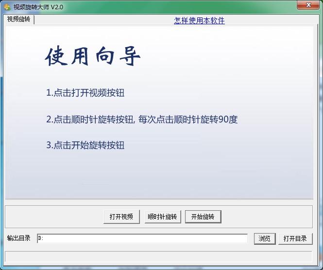 视频旋转大师_2.0_32位 and 64位中文免费软件(7.24 MB)