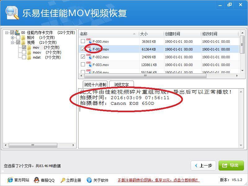 乐易佳佳能MOV视频恢复软件_v5.3.5 _32位 and 64位中文免费软件(1.63 MB)