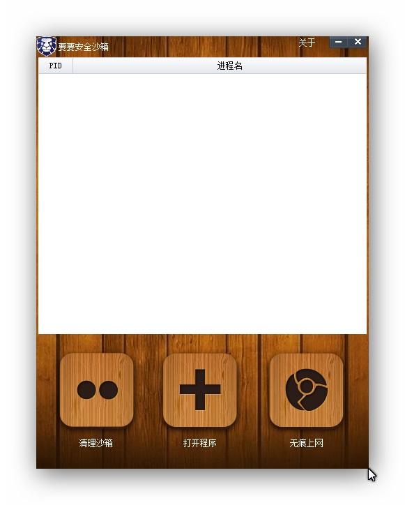 要要安全沙箱(无痕浏览器)_1.0_32位 and 64位中文免费软件(2.83 MB)