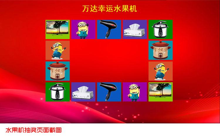 全能水果机抽奖软件_4.0.0.4_32位 and 64位中文免费软件(7.78 MB)