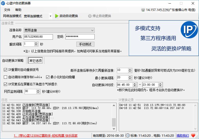 心蓝IP自动更换器-好用的换IP软件_1.0.0.130_32位 and 64位中文共享软件(2.06 MB)