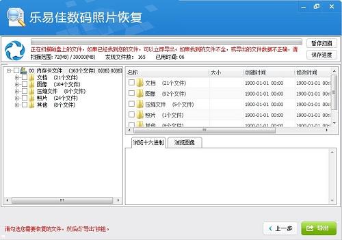 乐易佳数码照片数据恢复软件_v5.3.5_32位 and 64位中文免费软件(1.64 MB)