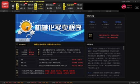 财富培训终端_2.1.1.36_32位 and 64位中文免费软件(8.58 MB)