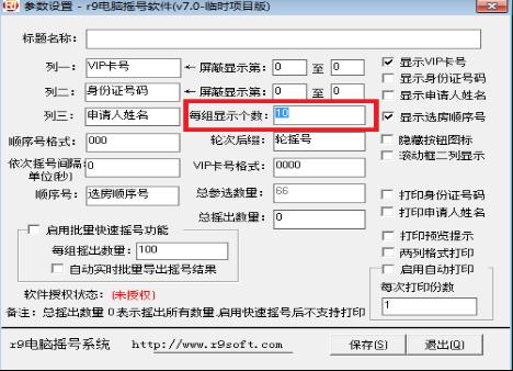 R9电脑摇号系统_7.0_32位 and 64位中文共享软件(16.45 MB)