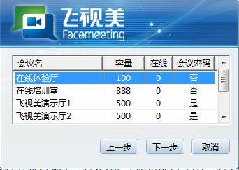 飞视美视频会议系统软件客户端_3.17.06.01_32位 and 64位中文免费软件(21.11 MB)