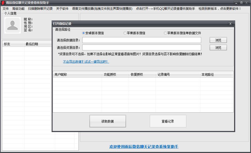 雨辰微信QQ聊天记录恢复大师_v201603231543_32位 and 64位中文免费软件(19.37 MB)