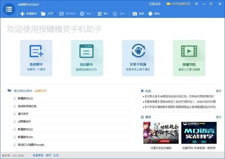 按键精灵手机助手_3.1.3.11357_32位中文免费软件(51.69 MB)