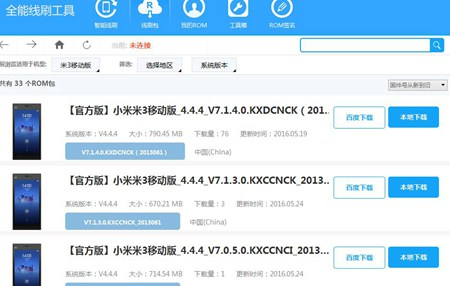 全能线刷工具_v1.2.4_32位 and 64位中文免费软件(188.34 MB)