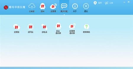 举报狂魔_1.4_32位 and 64位中文免费软件(2.84 MB)