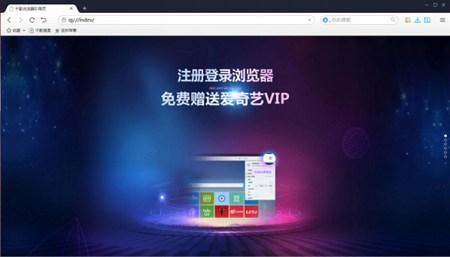 千影浏览器_1.6.6.6158_32位 and 64位中文免费软件(43.19 MB)