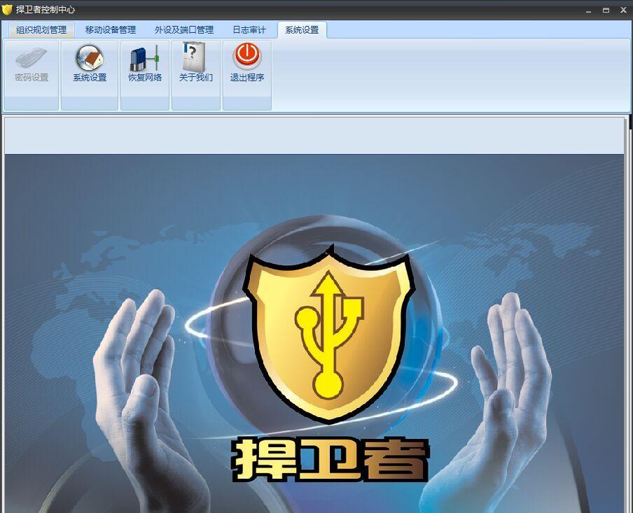 U盘禁用软件_6.3_32位 and 64位中文免费软件(34.92 MB)