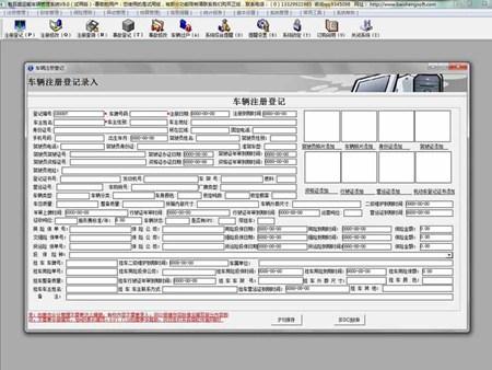 智百盛客运车辆管理系统_V8.0_32位 and 64位中文免费软件(21.41 MB)
