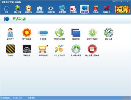 健康上网专家 家庭版_5.3.0.1012_32位 and 64位中文试用软件(6.17 MB)