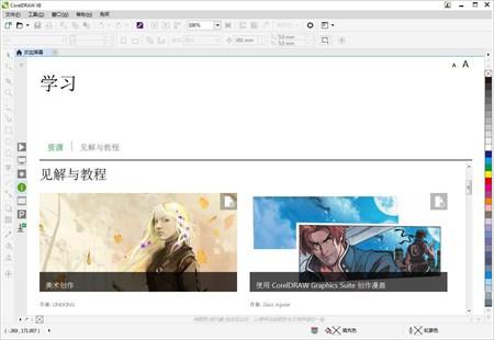CorelDRAW X8矢量绘图软件(64位)_v18.0.0.448_64位中文免费软件(547.86 MB)