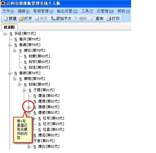 云码宗谱家谱软件_V1.3.3.1_32位 and 64位中文免费软件(73.84 MB)