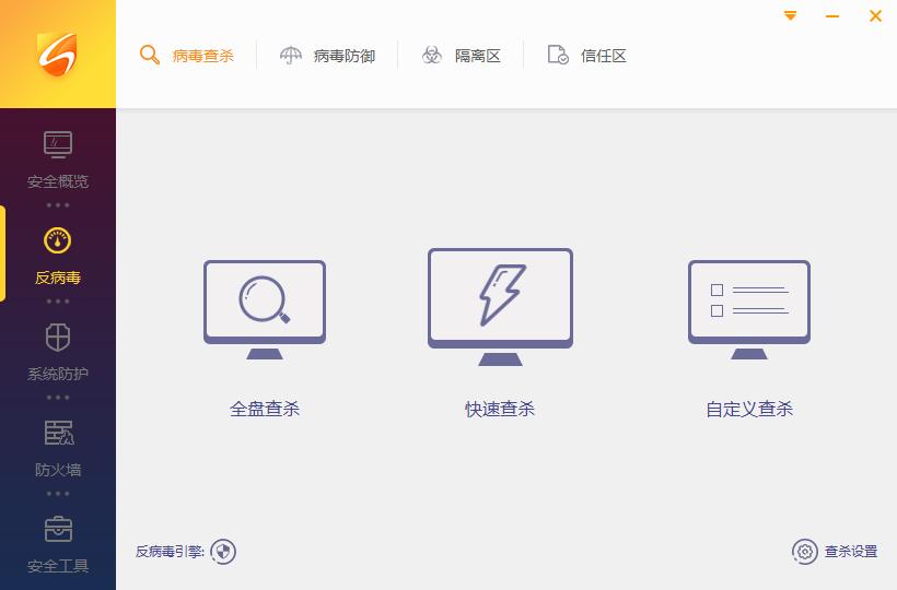 火绒安全软件_3.0.35.0_32位 and 64位中文免费软件(8.96 MB)